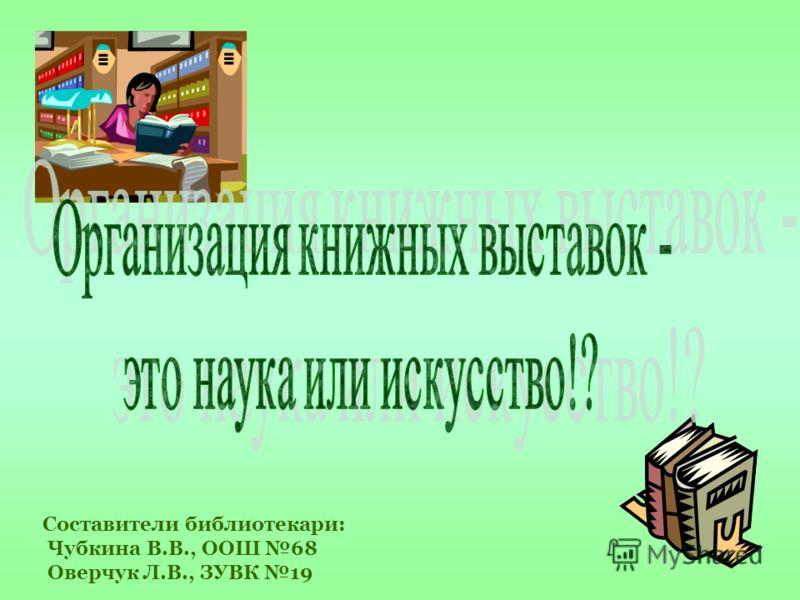 Составители библиотекари: Чубкина В.В., ООШ 68 Оверчук Л.В., ЗУВК 19
