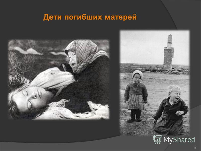 Дети погибших матерей 5