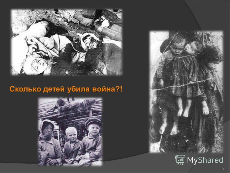 Сколько детей убила война?! 7