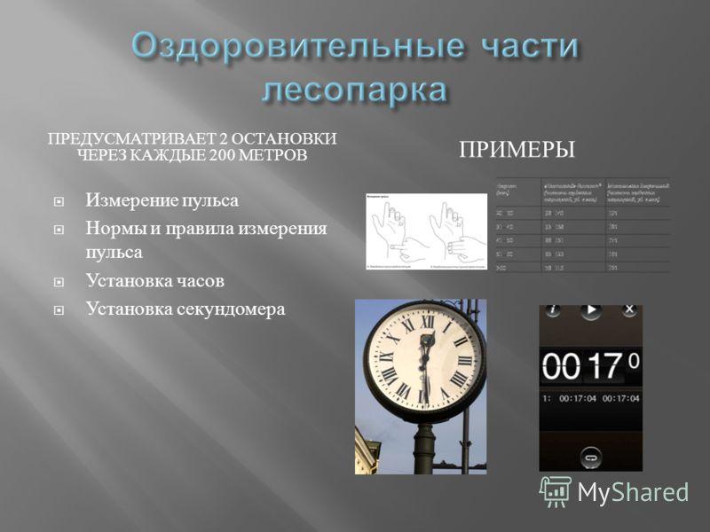 ПРЕДУСМАТРИВАЕТ 2 ОСТАНОВКИ ЧЕРЕЗ КАЖДЫЕ 200 МЕТРОВ ПРИМЕРЫ Измерение пульса Нормы и правила измерения пульса Установка часов Установка секундомера