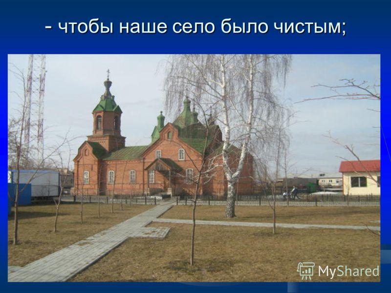 - чтобы наше село было чистым;