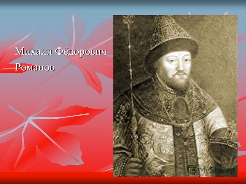 Михаил Фёдорович Романов (1596–1645)