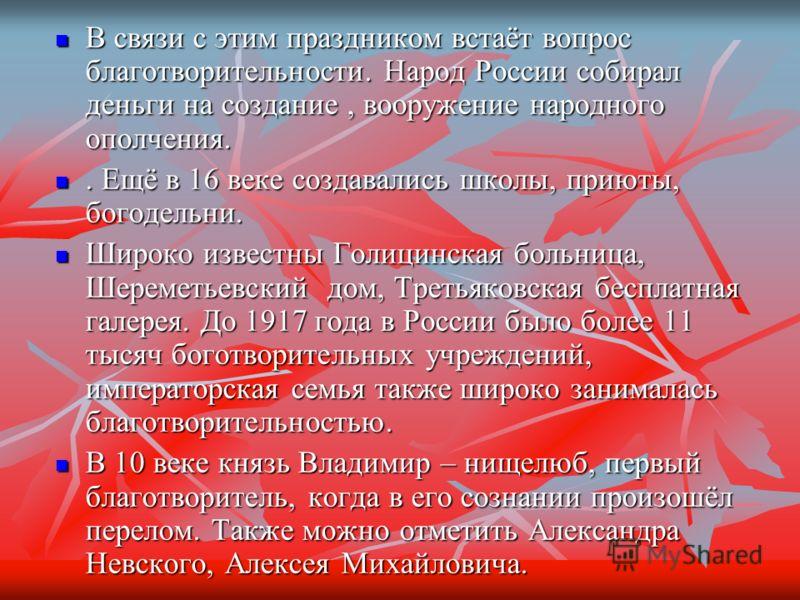 В связи с этим праздником встаёт вопрос благотворительности. Народ России собирал деньги на создание, вооружение народного ополчения. В связи с этим праздником встаёт вопрос благотворительности. Народ России собирал деньги на создание, вооружение нар