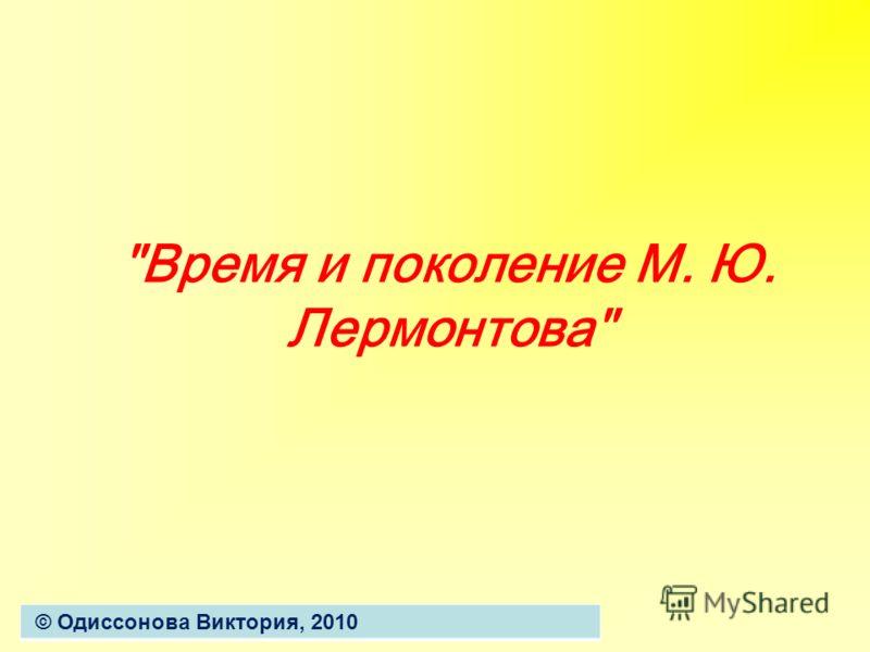 Время и поколение М. Ю. Лермонтова © Одиссонова Виктория, 2010