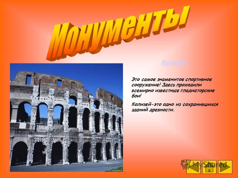 Колизей. Это самое знаменитое спортивное сооружение! Здесь проходили всемирно известные гладиаторские бои! Колизей-это одно из сохранившихся зданий древности.