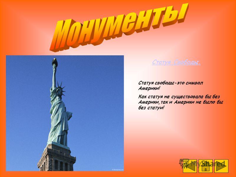 Статуя Свободы. Статуя свободы-это символ Америки! Как статуя не существовала бы без Америки,так и Америки не было бы без статуи!