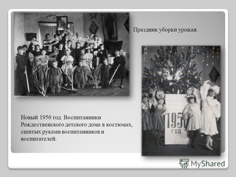 Праздник уборки урожая. Новый 1950 год. Воспитанники Рождественского детского дома в костюмах, сшитых руками воспитанников и воспитателей.