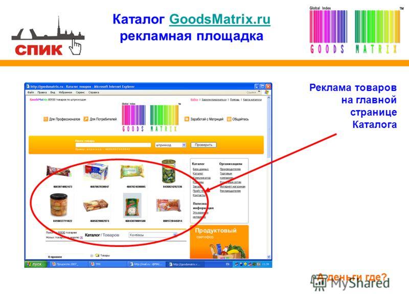 Каталог GoodsMatrix.ruGoodsMatrix.ru рекламная площадка Реклама товаров на главной странице Каталога А деньги где?