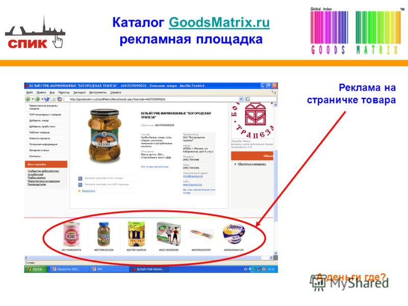Реклама на страничке товара Каталог GoodsMatrix.ruGoodsMatrix.ru рекламная площадка А деньги где?