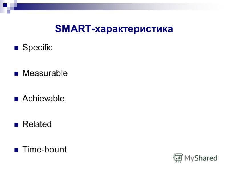 SMART-характеристика Specific Measurable Achievable Related Time-bount