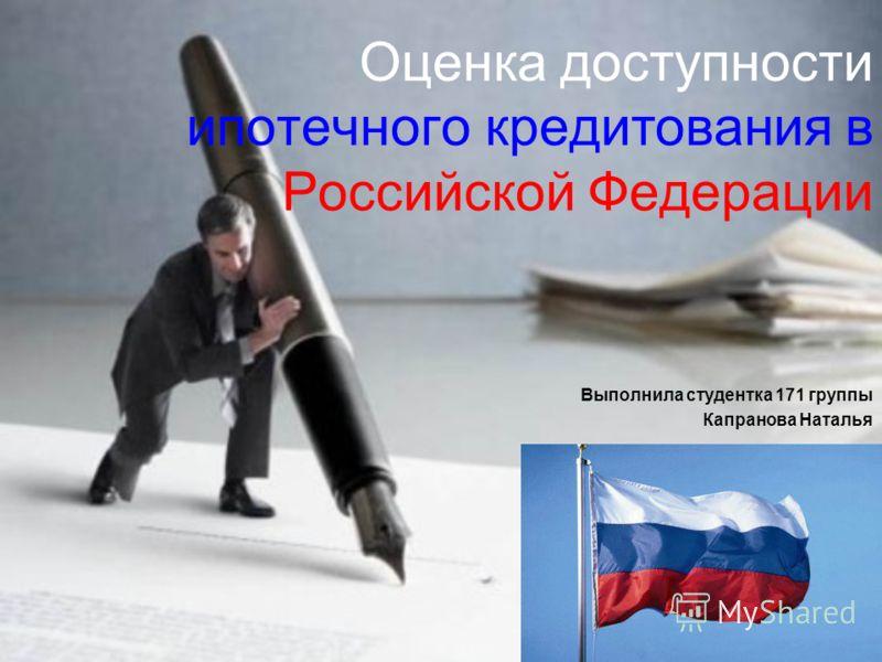Оценка доступности ипотечного кредитования в Российской Федерации Выполнила студентка 171 группы Капранова Наталья
