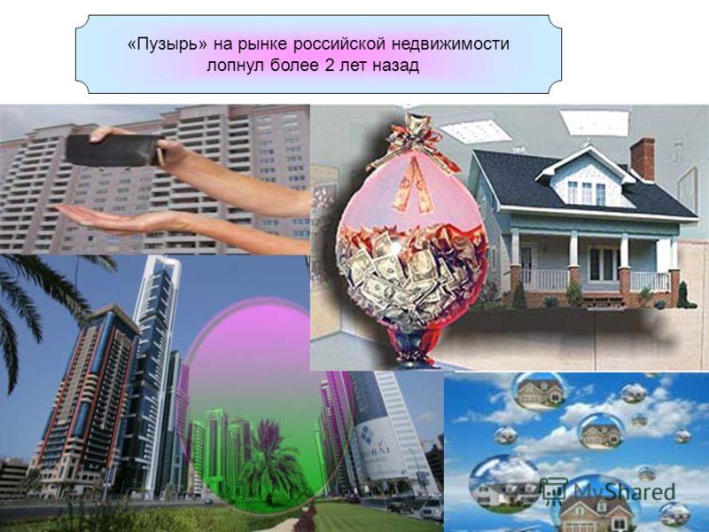 «Пузырь» на рынке российской недвижимости лопнул более 2 лет назад