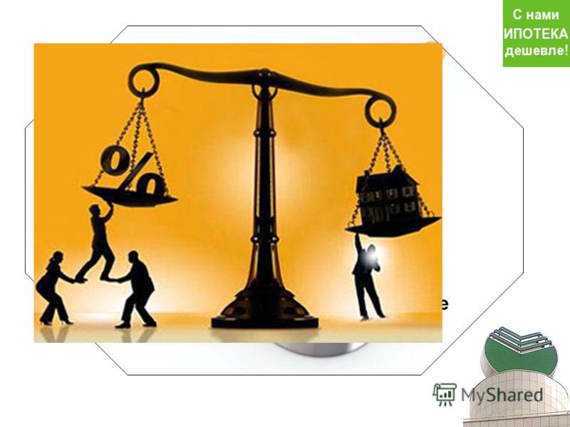 Ставка по кредиту стала единственным параметром, определяющим стоимость заемных средств для клиента – такое на российском ипотечном рынке наблюдается впервые.
