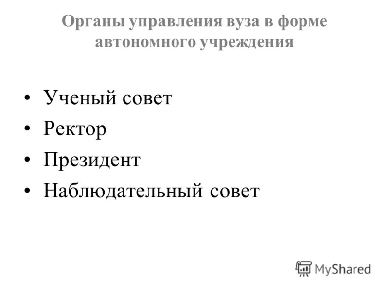 Органы управления вуза в форме автономного учреждения Ученый совет Ректор Президент Наблюдательный совет