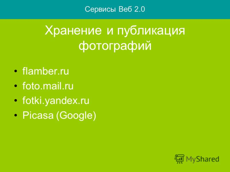 Хранение и публикация фотографий flamber.ru foto.mail.ru fotki.yandex.ru Picasa (Google) Сервисы Веб 2.0