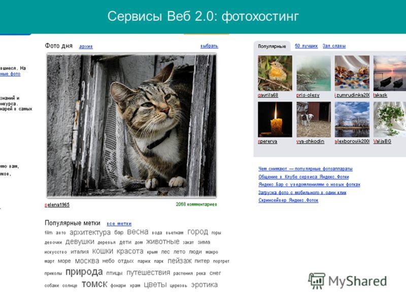 Сервисы Веб 2.0: фотохостинг
