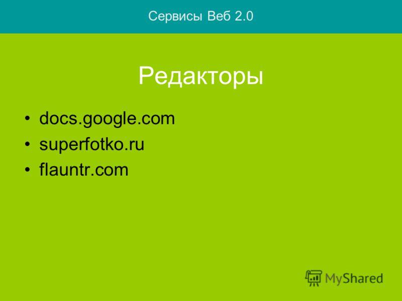 Редакторы docs.google.com superfotko.ru flauntr.com Сервисы Веб 2.0
