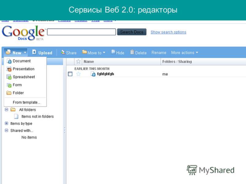 Сервисы Веб 2.0: редакторы