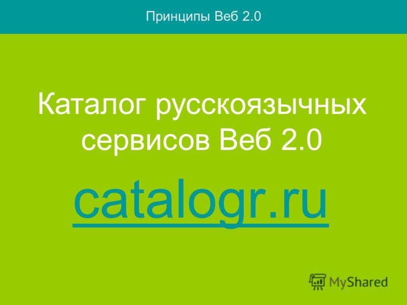catalogr.ru Принципы Веб 2.0 Каталог русскоязычных сервисов Веб 2.0