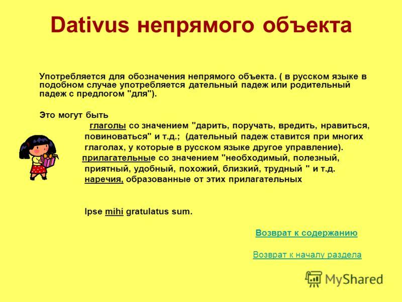 Dativus непрямого объекта Употребляется для обозначения непрямого объекта. ( в русском языке в подобном случае употребляется дательный падеж или родительный падеж с предлогом