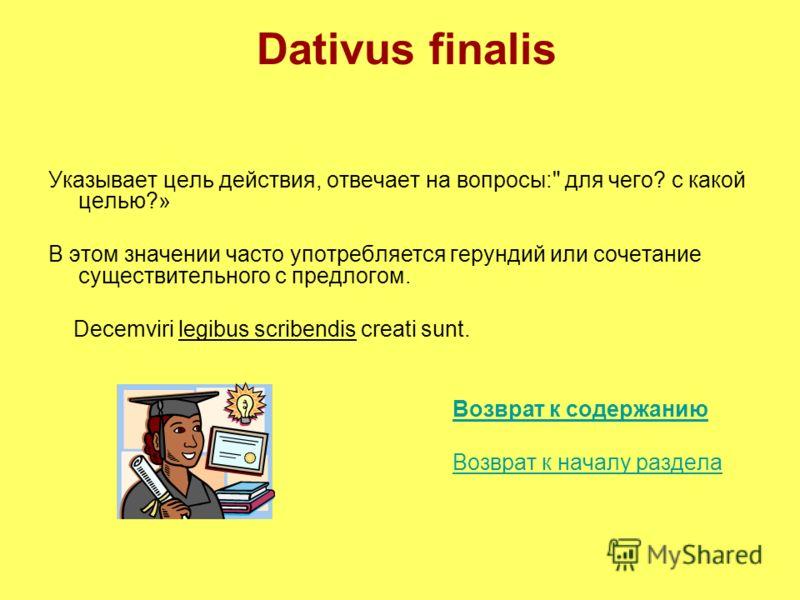 Dativus finalis Указывает цель действия, отвечает на вопросы: