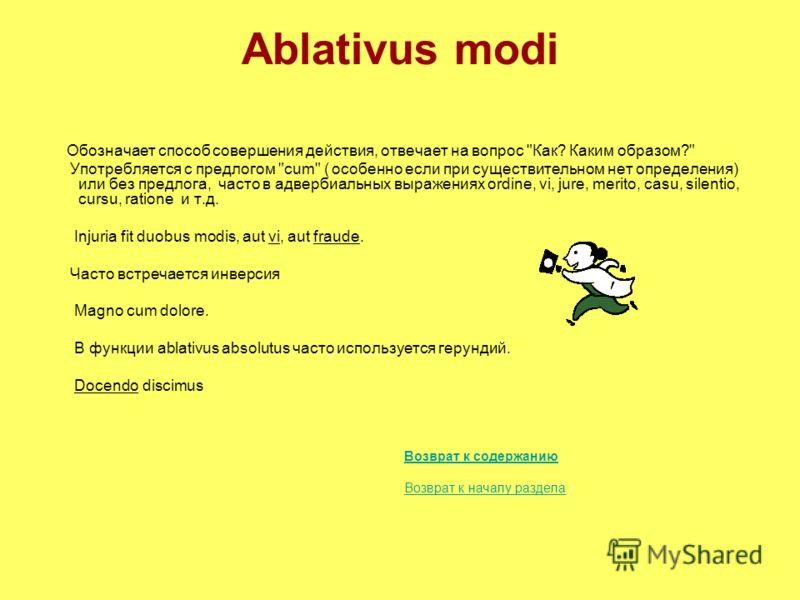 Ablativus modi Обозначает способ совершения действия, отвечает на вопрос