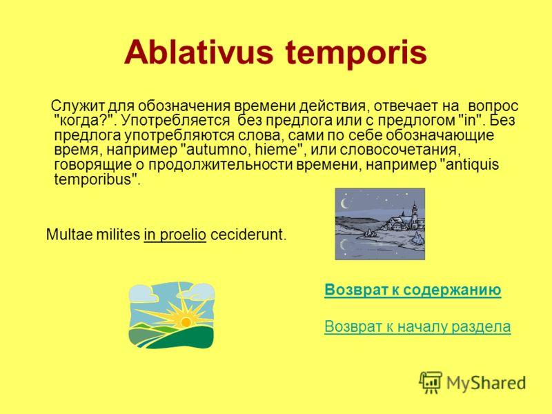 Ablativus temporis Служит для обозначения времени действия, отвечает на вопрос