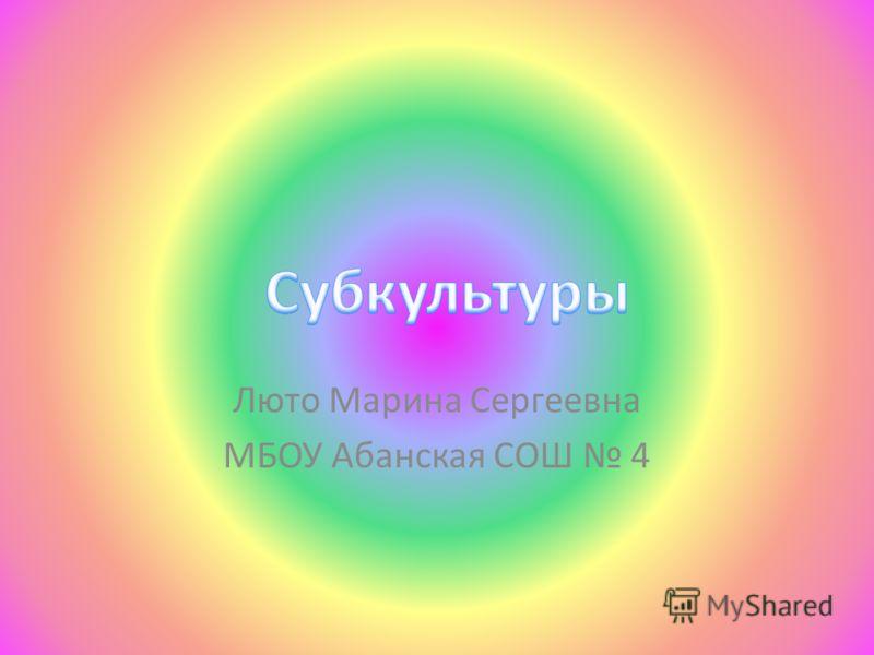Люто Марина Сергеевна МБОУ Абанская СОШ 4