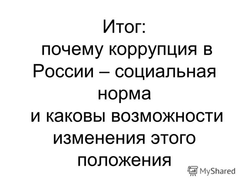 Итог: почему коррупция в России – социальная норма и каковы возможности изменения этого положения