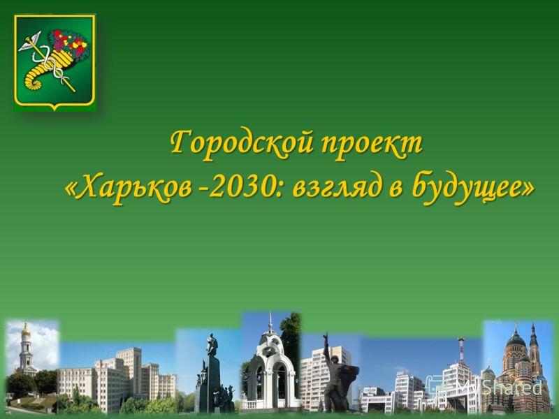 Городской проект «Харьков -2030: взгляд в будущее»