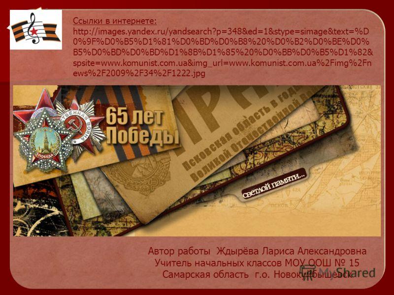 Ссылки в интернете: http://images.yandex.ru/yandsearch?p=348&ed=1&stype=simage&text=%D 0%9F%D0%B5%D1%81%D0%BD%D0%B8%20%D0%B2%D0%BE%D0% B5%D0%BD%D0%BD%D1%8B%D1%85%20%D0%BB%D0%B5%D1%82& spsite=www.komunist.com.ua&img_url=www.komunist.com.ua%2Fimg%2Fn e