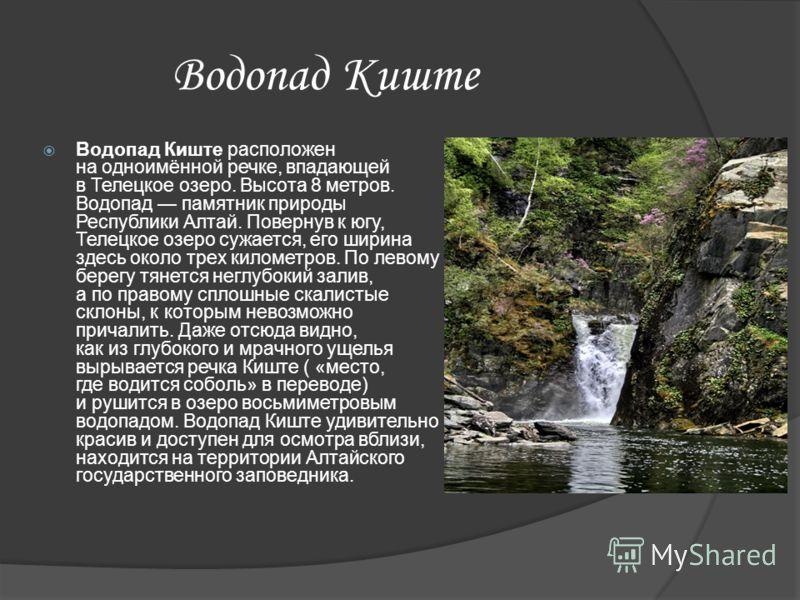 Водопад Корбу Ко́рбу водопад на реке Б.Корбу, впадающей в Телецкое Озеро. Памятник природы с 1978 г. Водопад расположен у подножия хребта Корбу, в сотне метров от берега. Водопад, как и весь правый берег озера, находится на территории Алтайского госу