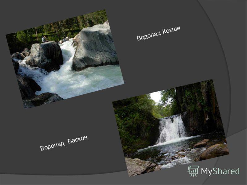 Водопад Киште Водопад Киште расположен на одноимённой речке, впадающей в Телецкое озеро. Высота 8 метров. Водопад памятник природы Республики Алтай. Повернув к югу, Телецкое озеро сужается, его ширина здесь около трех километров. По левому берегу тян