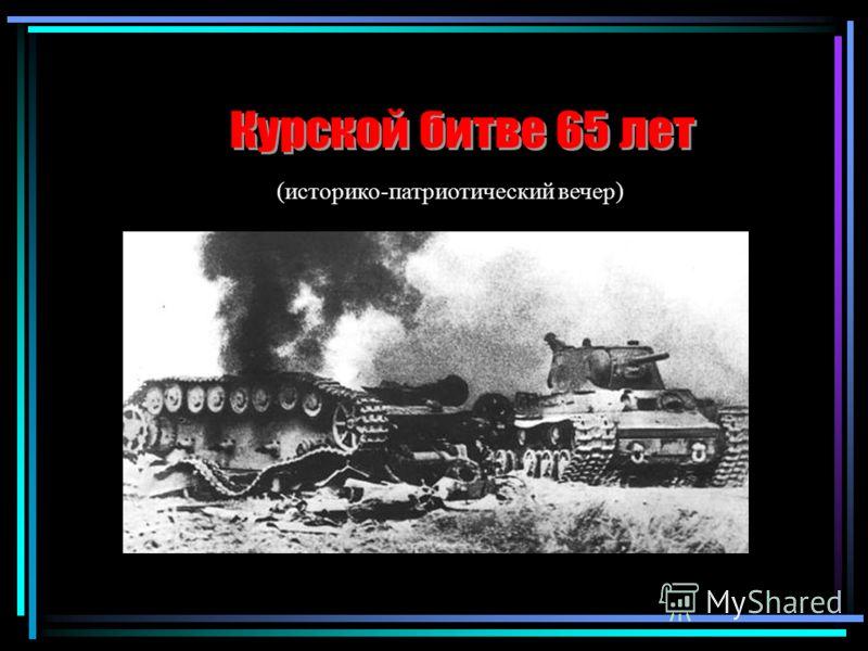 (историко-патриотический вечер)