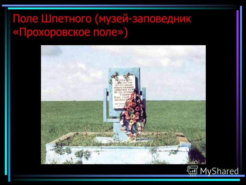Поле Шпетного (музей-заповедник «Прохоровское поле»)