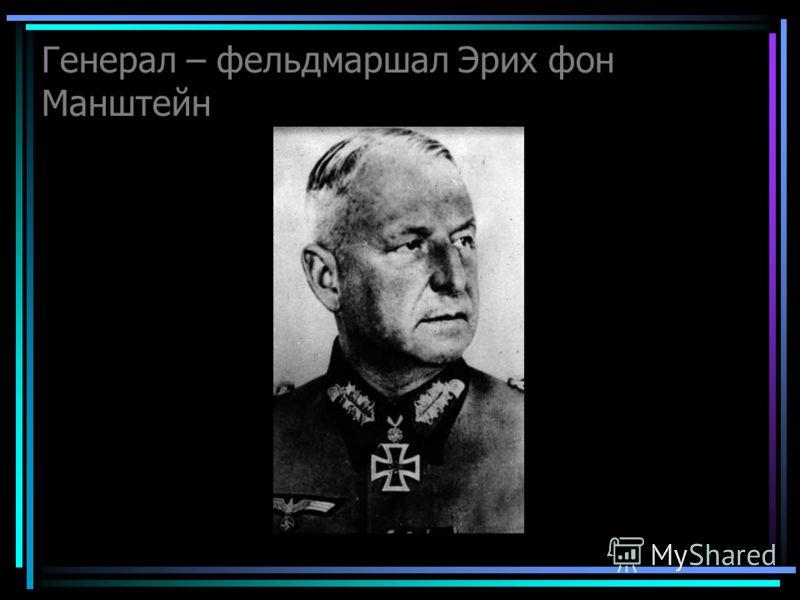 Генерал – фельдмаршал Эрих фон Манштейн
