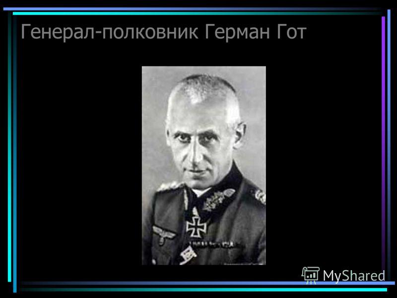 Генерал-полковник Герман Гот