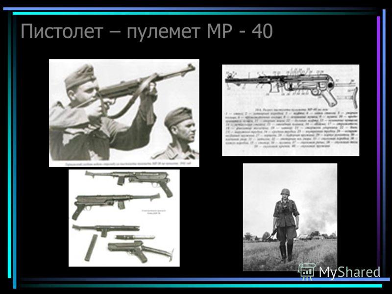 Пистолет – пулемет MP - 40