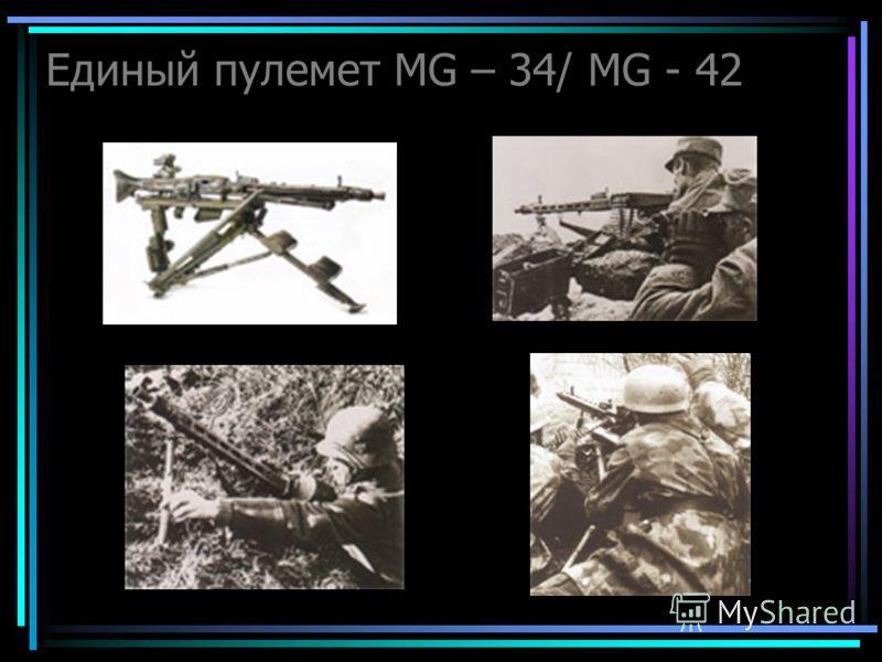 Единый пулемет MG – 34/ MG - 42