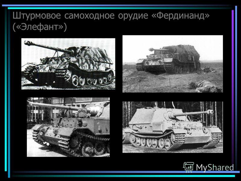 Штурмовое самоходное орудие «Фердинанд» («Элефант»)