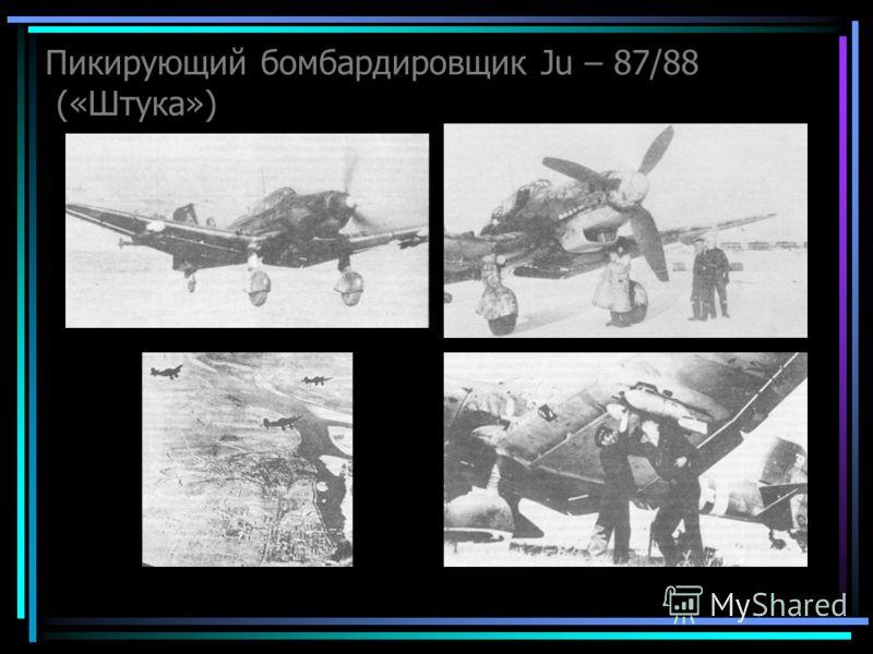 Пикирующий бомбардировщик Ju – 87/88 («Штука»)