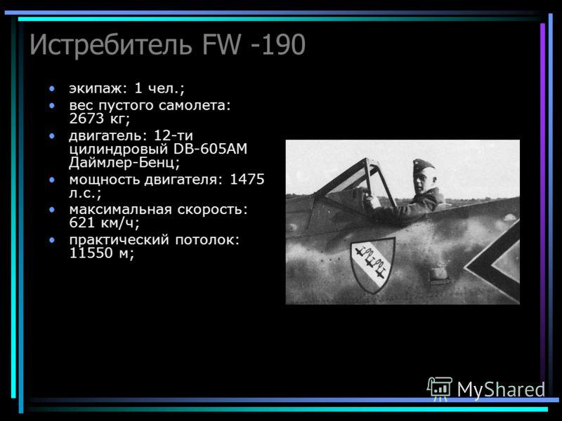 экипаж: 1 чел.; вес пустого самолета: 2673 кг; двигатель: 12-ти цилиндровый DB-605AM Даймлер-Бенц; мощность двигателя: 1475 л.с.; максимальная скорость: 621 км/ч; практический потолок: 11550 м;