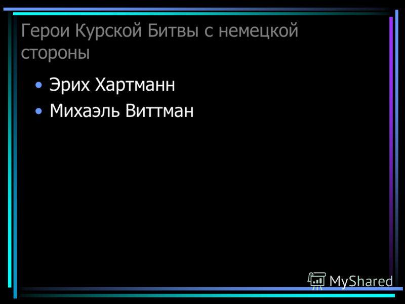 Герои Курской Битвы с немецкой стороны Эрих Хартманн Михаэль Виттман