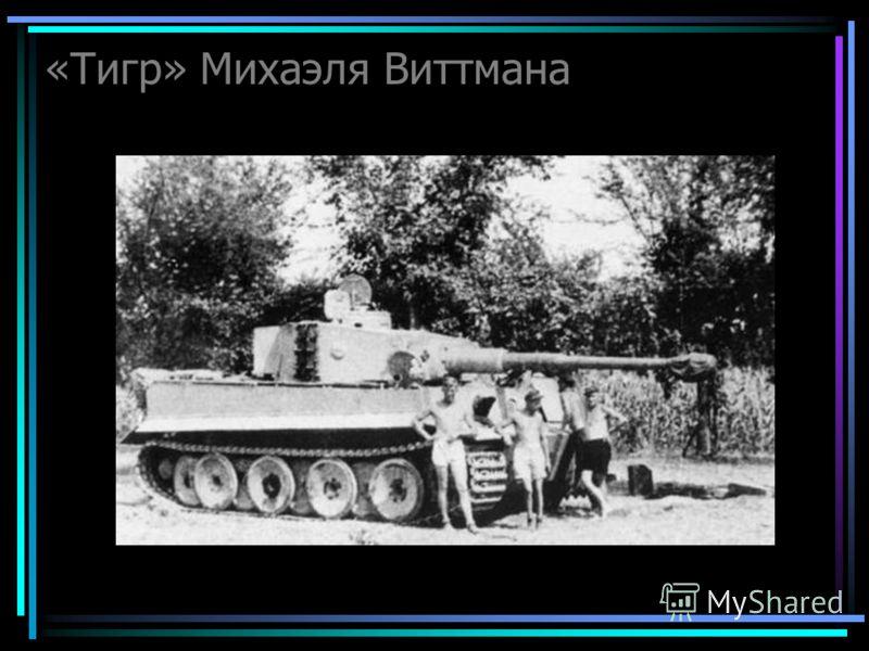 «Тигр» Михаэля Виттмана