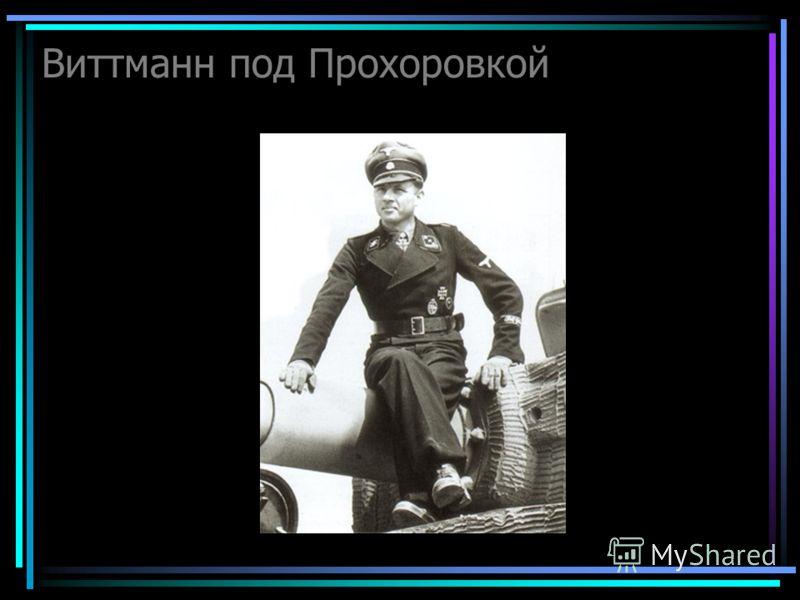 Виттманн под Прохоровкой