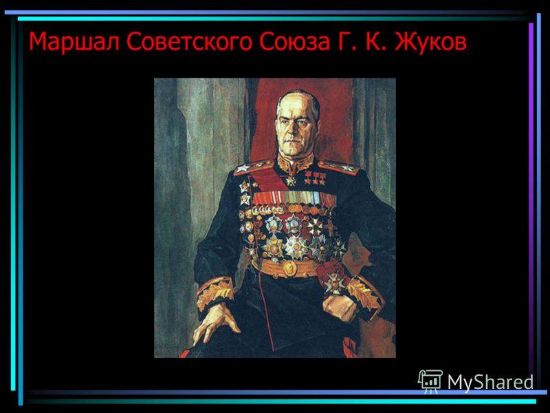 Маршал Советского Союза Г. К. Жуков