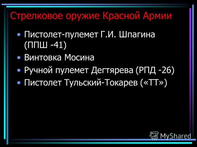 Стрелковое оружие Красной Армии Пистолет-пулемет Г.И. Шпагина (ППШ -41) Винтовка Мосина Ручной пулемет Дегтярева (РПД -26) Пистолет Тульский-Токарев («ТТ»)