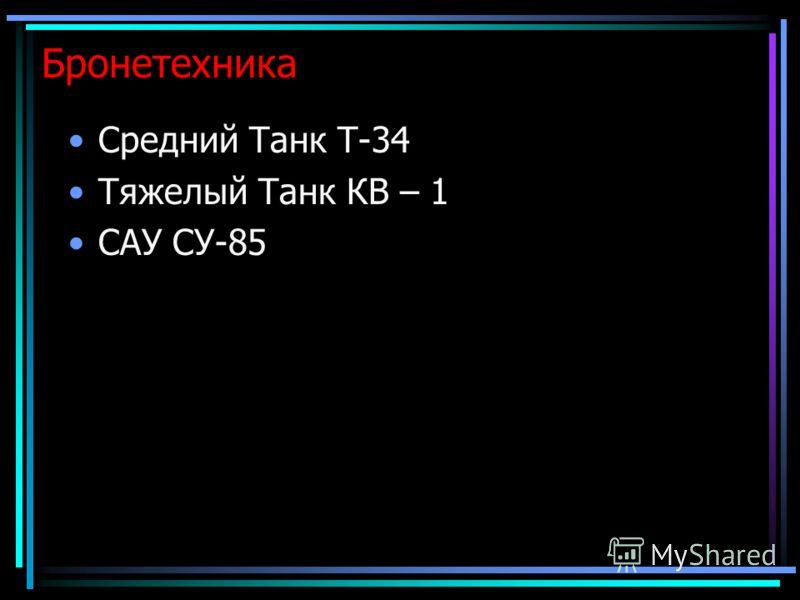 Бронетехника Средний Танк Т-34 Тяжелый Танк КВ – 1 САУ СУ-85