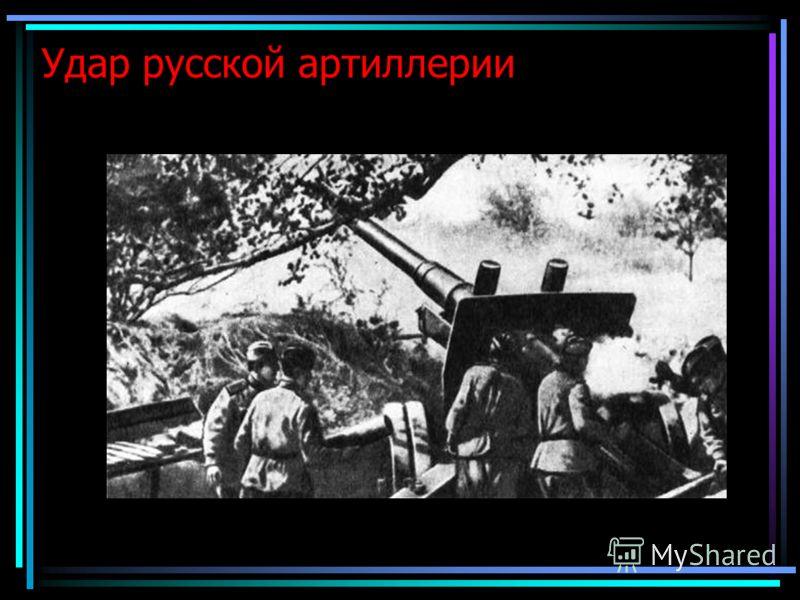 Удар русской артиллерии