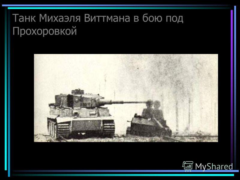 Танк Михаэля Виттмана в бою под Прохоровкой